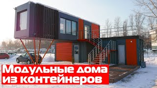 Обзор модульного дома из контейнеров //Дома из контейнеров //Мини-дома МСД-Строй