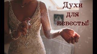 Духи для невесты