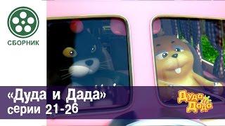 Дуда и Дада - Сборник серий - мультфильм про машинки для детей - Серии 21-26 thumbnail