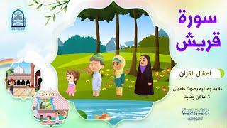سورة قريش _ أطفال القرآن - التلاوة الجماعية - بصوت طفولي جميل 6 أماكن جذابة
