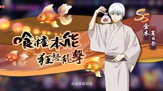 Unlocking Summer Festival Kaneki - Tokyo Ghoul War Age/东京战纪