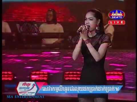 សង ស រន ងម ត តភក ក ស ខ ស រីន ង - Sok Srey Neang SeaTv Ichitan Concert