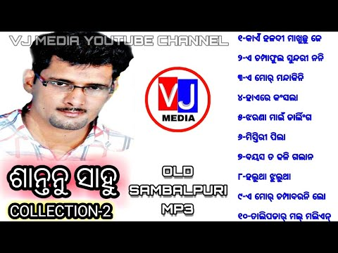 BEST OF SANTANU SAHU    COLLECTION-2    OLD SAMBALPURI MP3