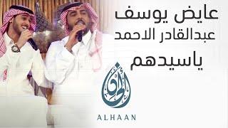 عايض يوسف و عبدالقادر الاحمد - ياسيدهم