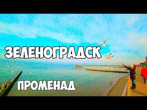 Зеленоградск Калининградская область, променад, берег моря, янтарь, осень 2018