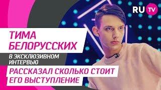 Тема. Тима Белорусских