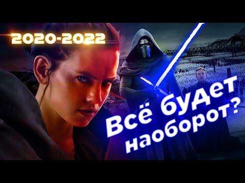 БУДУЩЕЕ ЗВЁЗДНЫХ ВОЙН или КОНЕЦ КИНОВСЕЛЕННОЙ ЛУКАСА? | Star Wars | Скайуокер. Восход | Новости