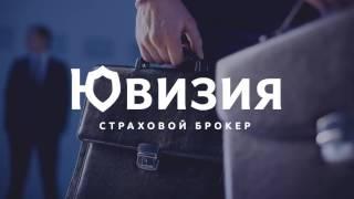 «Ювизия» – разработка логотипа и фирменного стиля(Для страхового брокера «Ювизия» рекламный холдинг «Гранат» разработал строгий и лаконичный фирменный..., 2016-12-06T15:53:27.000Z)