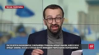 Як активи Януковича поступово стають власністю Порошенка та його соратників, Чесна політика