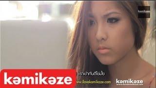 [Official MV] ตัดใจไม่ลงและคงไม่ยอม (Refuse) - WAii