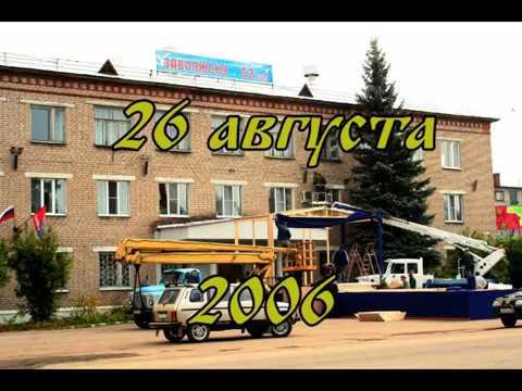 Заволжск. 2006 год.. День города. Часть 1