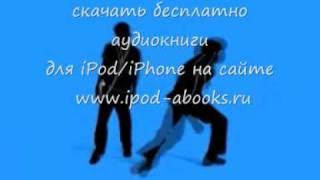 бесплатно скачать аудиокниги для iPod/ iPhone(, 2010-01-09T22:40:42.000Z)