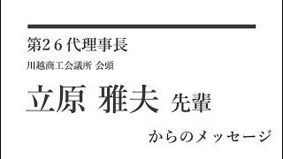 川越青年会議所 第26代理事長 立原 雅夫 先輩 メッセージ