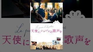 天使にショパンの歌声を(字幕版) thumbnail