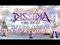 【ディシディアファイナルファンタジーオペラオムニア】スクエニ最新RPGのシステム紹…