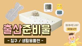 출산준비물 리스트 - 침구용품 편!
