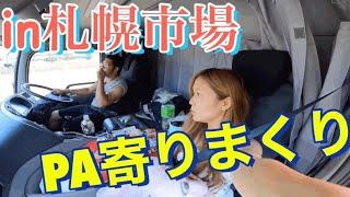 PA寄りまくり🚚in札幌市場🐟トレーラー乗りが単車で行ってきた。