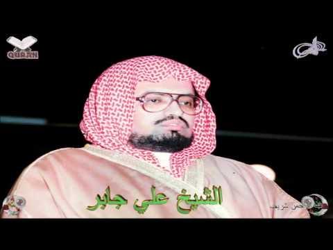 Sheikh Ali Jaber - Quran (03) Ali-Imran - سورة آل عمران