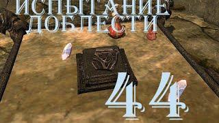 The Elder Scrolls V Skyrim. Часть 44. Испытание доблести (Proving Honor)