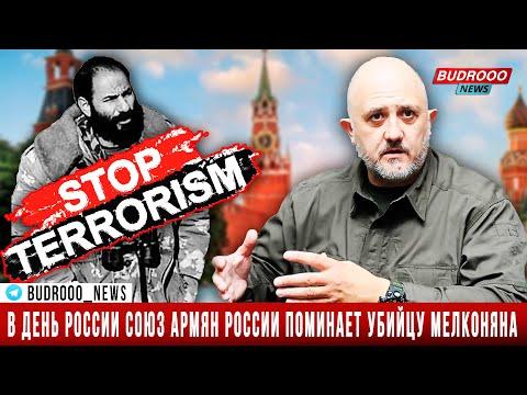 В День России Союз Армян России поминает убийцу Мелконяна