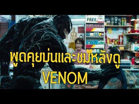 พูดคุยบ่นและชมหลังดู Venom!!!- Comic World Daily