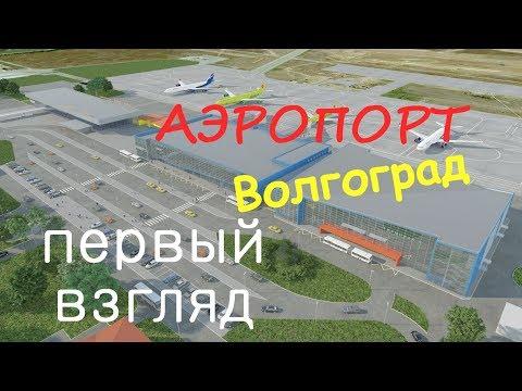 АЭРОПОРТ в Волгограде / первый взгляд / цифры / Волгоград 2018 / ТЕРМИНАЛ / New Airport