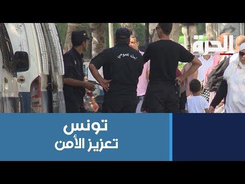 تونس.. تعزيز الأمن في مراكز الاقتراع