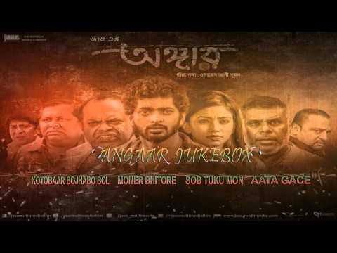 Bengali Movie 2016 | Angaar | Om & Jolly |...
