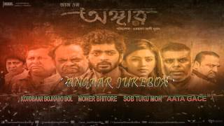 Bengali Movie 2016 | Angaar | Om & Jolly | Angaar Jukebox