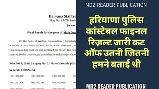 HARYANA POLICE CONSTABLE FINAL RESULT DECLARED BY HSSC CUT OFF OFFICIAL