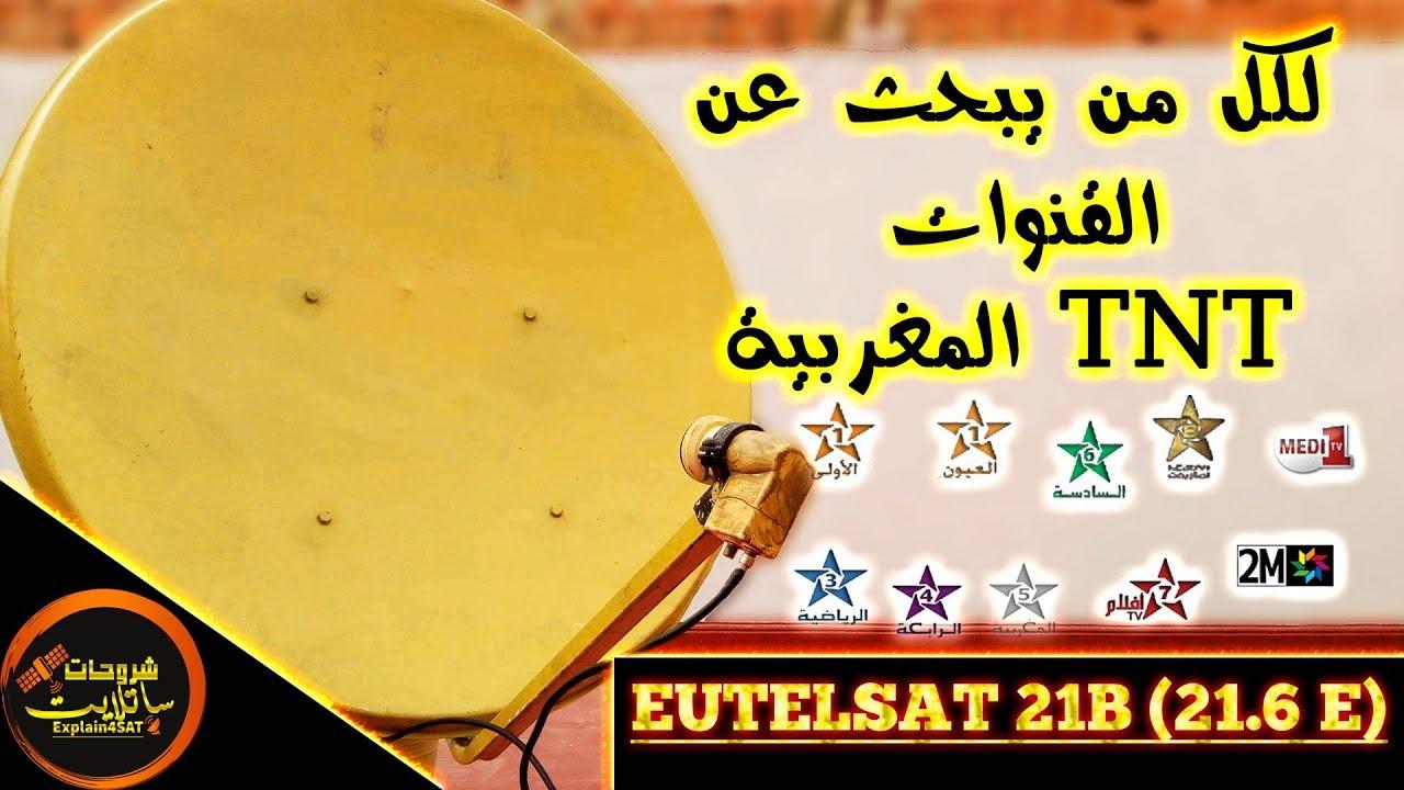 طريقة استقبال قمر Eutelsat 21°E ومشاهدة قنوات TNT الارضية المغربية