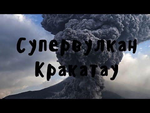 Видео: Супервулкан Кракатау