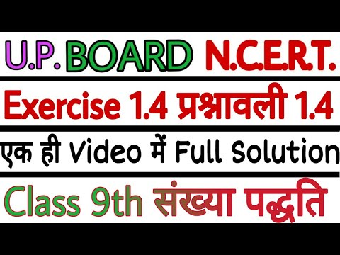 Class 9th Ncert U.P. Board Number System संख्या पद्धति Exercise 1.4 Full Solution hindi