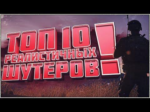 ТОП РЕАЛИСТИЧНЫХ ШУТЕРОВ