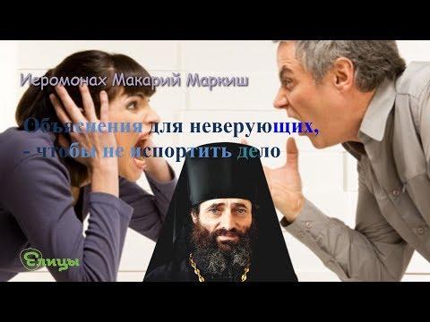 Объяснения для неверующих, - чтобы не испортить дело! Иеромонах Макарий Маркиш