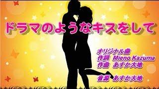 オリジナル曲 作詞 Mieno Kazuma 作曲 あすか大地 音源 あすか大地.