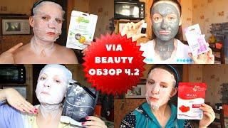 Обзор продукции Via Beauty Часть 2 Маски для лица и патчи