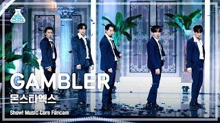 [예능연구소 4K] 몬스타엑스 직캠 'GAMBLER' (MONSTA X FanCam) @Show!MusicCore 210605