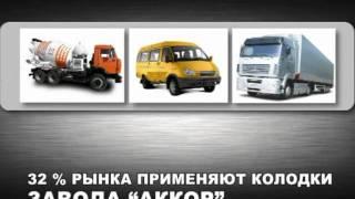Аккор Производство тормозных колодок  Тормозные колодки КАМАЗ, МАЗ, УРАЛ  Ремонт тормозных колодок К
