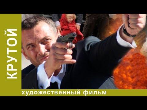 Крутой. Боевик. Фильм - Видео онлайн