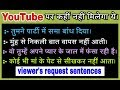 Daily use English sentences as per viewer's request || daily speaking English || spoken English 2019