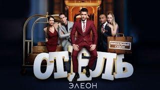 Отель Элеон 3 сезон LIVE
