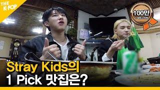 Download (ENG SUB) [EP.1] Stray Kids의 1 Pick 맛집은? [ FANDOM TOUR | 덕후투어 ]