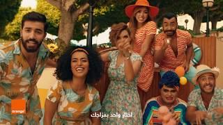 اورنچ دولفين عملك اللالي - اتكلم دوبل الوقت - SNL بالعربي