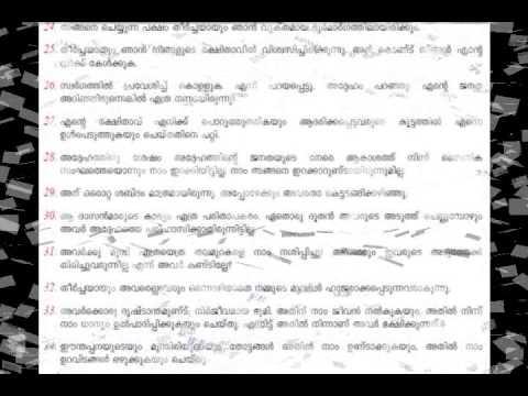 Amaravani - Yaseen - Full - Malayalam - Kavitha - Quran