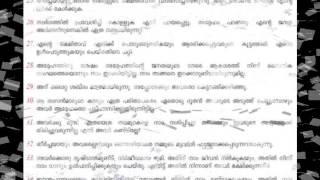 Poetic version in malayalam of surah 36 [yaseen] holy quran with quranic lyrics. composer: kg raghavan nair [amruthavani]. singer: v madhusoodhanan nair. ...