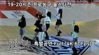 200119 오마이걸 KBL남자농구 올스타전 공연 (4…