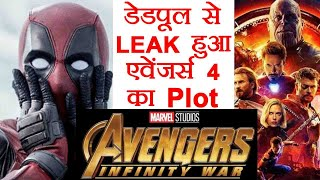 Avengers Infinity War: Deadpool 2 just LEAKED The Plot Of 'Avengers 4' | FilmiBeat