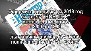 Открыта подписка на бумажную версию газеты «Новатор»