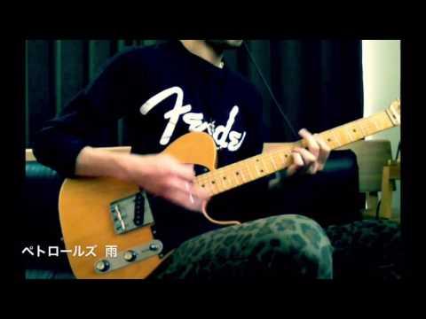 ペトロールズ 雨 (ギター)